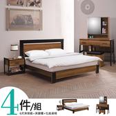 多件組《YoStyle》德拉6尺臥室四件組(床架+床頭櫃+化妝桌+化妝椅)  床組 床邊櫃 梳妝台