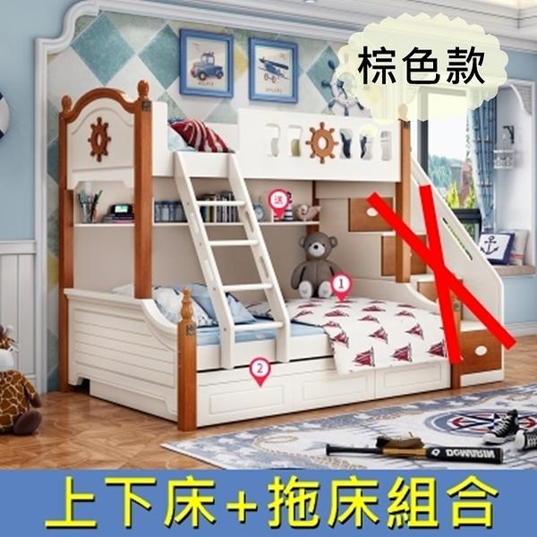 【千億家居】航海夢棕色款兒童床組/上下床+拖床組合/實木家具/高低母子床/KL135-1