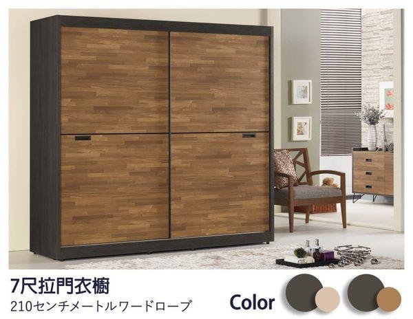 【德泰傢俱工廠】柏德/艾爾莎7尺拉門衣櫥 A002-515-1