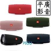 平廣 送袋台灣公司貨 JBL CHARGE4 Charge 4 黑色 粉紅 紅色 藍色 綠色 藍芽喇叭 可當電源 IPX7