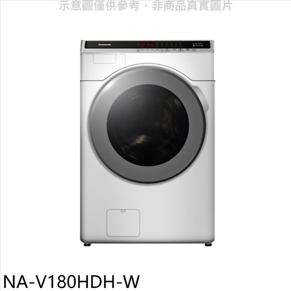 Panasonic國際牌【NA-V180HDH-W】18KG滾筒洗脫烘洗衣機 優質家電