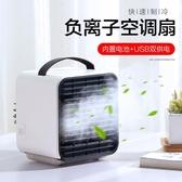 冷風機 USB迷你小空調桌面冷氣機冷風小風扇手提制冷便攜式小型 【米家】