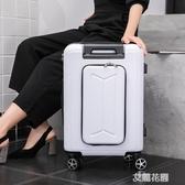 行李箱小型男商務前置開口電腦密碼登機皮箱子旅行拉桿箱女QM『艾麗花園』