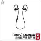 【WIWU】線控藍牙運動耳機 鋁合金骨架 立體聲環繞 掛耳式 入耳式 音樂 運動  防水 降噪 藍芽耳機