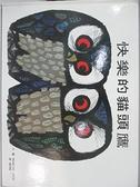 【書寶二手書T7/少年童書_DKY】快樂的貓頭鷹_皮亞逖