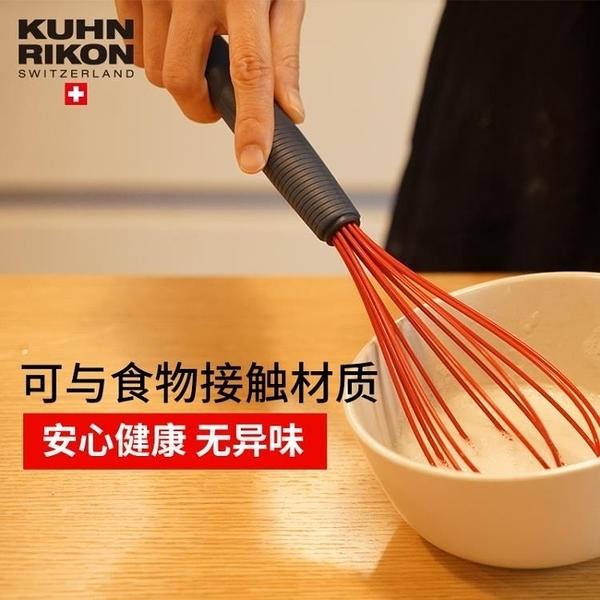 打蛋器 瑞士KuhnRikon力康硅膠打蛋器球狀攪拌器手持奶油打發 省力手柄 交換禮物