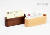 名片盒-木質辦公桌面名片盒創意簡約名片座名片架卡片盒實木收納盒 提拉米蘇