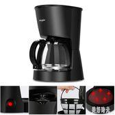 220V咖啡機 家用全自動美式小型滴漏式CC2300『美好時光』