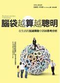 (二手書)腦袋越算越聰明:在生活的加減乘除中訓練思考分析能力