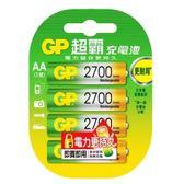 GP 2700mAh 3號鎳氫充電池4入