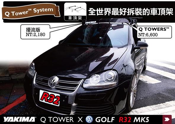 ∥MyRack∥YAKIMA Q TOWERS 福斯 VW Golf R32 MK5專用車頂架∥全世界最好拆裝的車頂架 行李架 橫桿∥