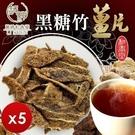 【南紡購物中心】【和春堂】古法手炒黑糖竹薑片-5入組