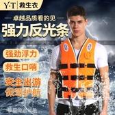 救生衣 專業反光條救生衣大浮力成人戶外漂流游泳釣魚馬甲裝備浮潛船用  【雙十二免運】