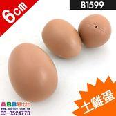B1599☆土雞蛋_6cm#假蔬菜假食物假水果假錢假鈔擬真仿真#食物模型食品模型紅包袋紅包