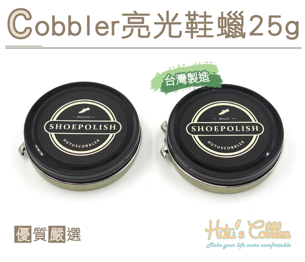 Cobbler亮光鞋蠟.25g.透明/黑.配件 鞋材【鞋鞋俱樂部】【906-L233】