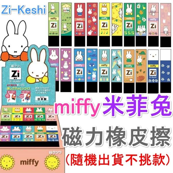 【京之物語】日本製Zi-Keshi 米菲兔系列 磁石/磁力橡皮擦 擦布 現貨
