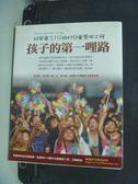 【書寶二手書T3/文學_ISZ】孩子的第一哩路_紙風車文教基金會