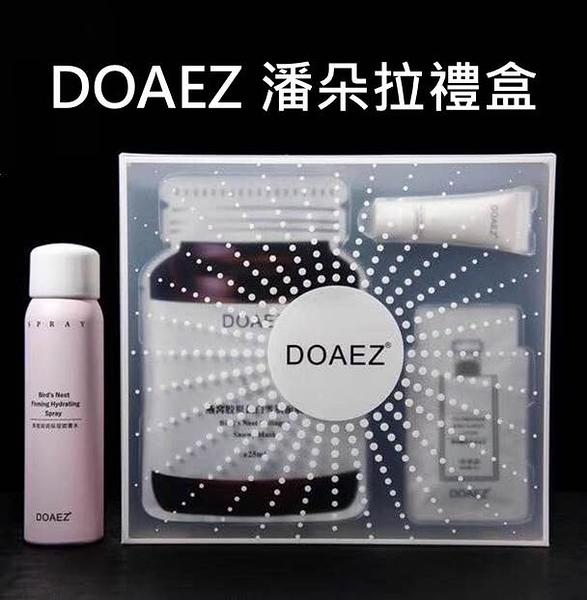 DOAEZ 潘朵拉燕窩面膜禮盒(市價1200)