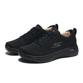SKECHERS 休閒鞋 GO WALK ARCH FIT 全黑 編織 假鞋帶 健走鞋 男 (布魯克林) 216126BBK