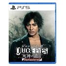 [哈GAME族]預購片 4/23發售預定 PS5 審判之眼:死神的遺言 中文版 Remastered 畫面升級 60FPS