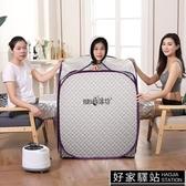 汗蒸箱家用汗蒸房成人全身滿月發汗袋 薰蒸機單人家庭桑拿浴箱