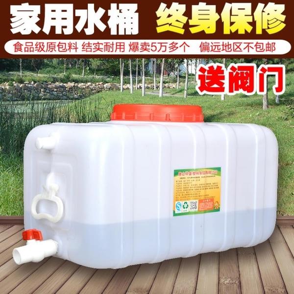 水桶 加厚食品級大容量水箱塑料桶水桶家用儲水用大號臥式長方形蓄水塔 米家WJ
