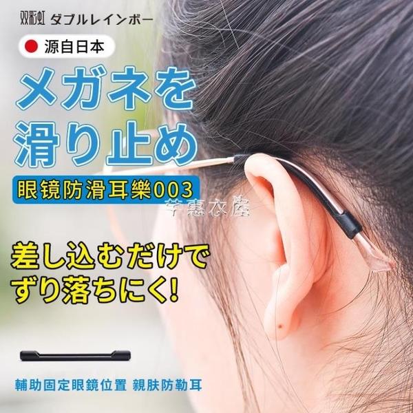眼鏡防滑套管日本硅膠固定耳勾托眼睛框腿配件防掉夾耳后掛鉤腳套 快速出貨