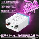 交換禮物藍芽音頻接收器 藍芽音頻接收器4.2無損HiFi模塊手機無線轉家用音箱功放適配神器