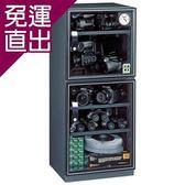 收藏家 AX-126專業型電子防潮箱132公升【免運直出】