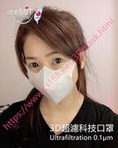 3D 口罩-防飛沫 防飛沫 防霧霾 防塵 防PM2.5 除臭(現貨20入1組)
