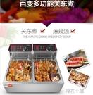 艾士奇關東煮機器商用18格雙缸煮面爐麻辣燙設備電炸爐油炸鍋電熱
