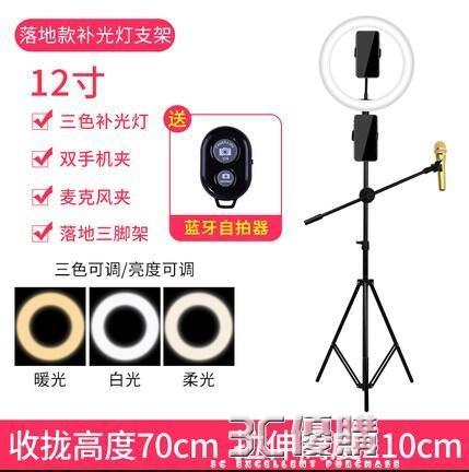 直播支架補光燈網紅神器環形打光燈攝影燈室內專用落地桌面拍照高清嫩膚拍攝 3CHM
