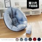 ※附抱枕※不需靠牆 懶人沙發 和室椅【M0065】第二代多功能包覆懶骨頭(六色) MIT台灣製 完美主義
