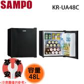 【SAMPO聲寶】48L 電子冷藏箱 KR-UA48C 含基本安裝 免運費