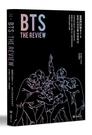 BTS THE REVIEW當我們討論BTS:在嘻哈歌手與IDOL之間的音樂世界,專...【城邦讀書花園】