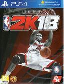 【玩樂小熊】現貨中 PS4遊戲 傳奇珍藏版 美國職業籃球 NBA 2K18 中文亞版