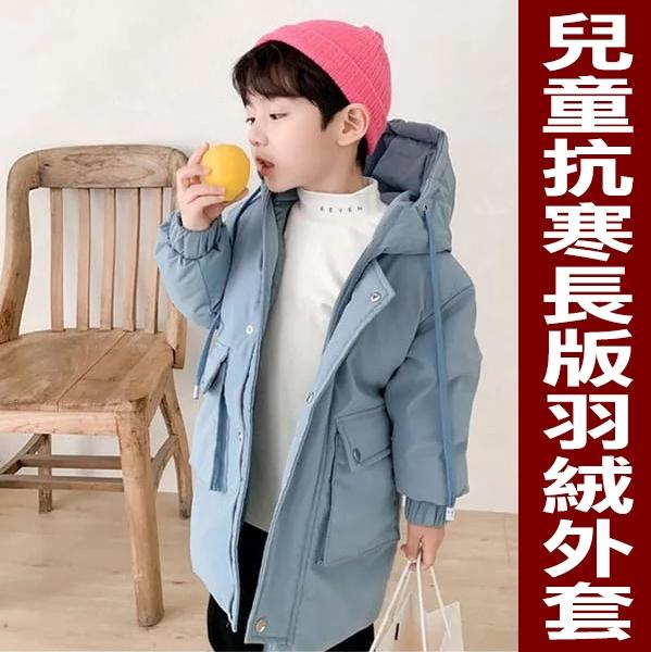 兒童抗寒長版羽絨外套 大口袋羽絨 防風連帽外套