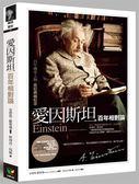 愛因斯坦—百年相對論【新裝版】