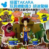 【扭蛋TAKARA 玩具總動員3 人物 集P2 胡迪驚嚇】Norns 轉蛋胡迪巴斯三眼怪豬排抱抱龍熊抱哥