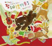 孩子的巴莎3 聖誕禮物來了 CD (音樂影片購)