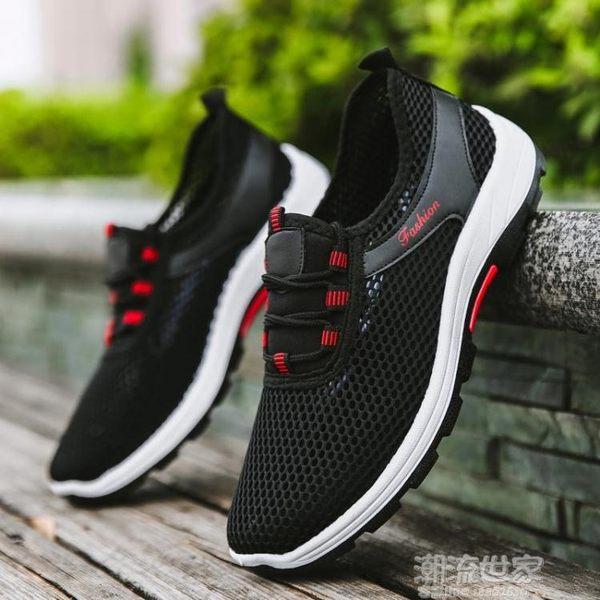 新款男鞋夏季透氣網鞋情侶鞋登山鞋休閒運動鞋涼鞋老北京男士布鞋『潮流世家』
