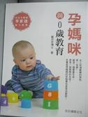 【書寶二手書T6/保健_WGX】孕媽咪與0歲教育_戴月芳