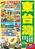 山海尋秘慢活Easy GO!-東台灣(14-15年版)