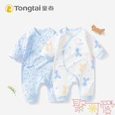 2件裝 新生兒連體衣純棉寶寶衣服嬰兒哈衣和尚服【聚可愛】