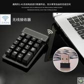 數字鍵盤無線藍芽單手機械筆記本電腦防水財務會計專用數字小鍵盤 玩趣3C