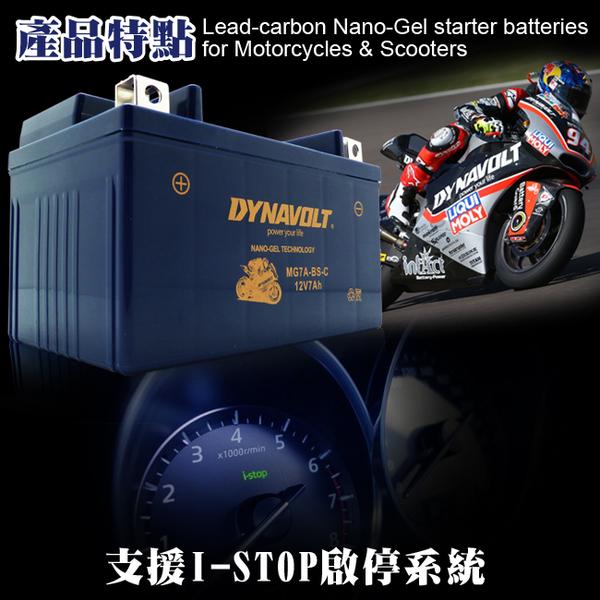 機車電池 DYNAVOLT 奈米膠體電池 MG12A-BS-C