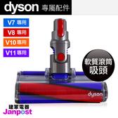 Dyson 戴森 V8 V7 V10 V11 Fluffy 30W 軟質滾筒毛刷吸頭(可吸大顆粒) 全新原廠/建軍電器