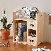 收納櫃 桌上簡易小書架實木制辦公桌面收納置物架雜物化妝品抽屜式收納盒 8號店