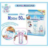 【任三入9折】第一寶寶 - 醫療級無毒奶瓶內袋 (M號 240ml/50入)