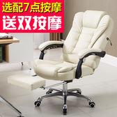 七點按摩 電腦椅電腦椅家用辦公椅可躺老板椅轉椅休閒椅升降牛皮擱腳多點按摩椅子 芭蕾朵朵IGO
